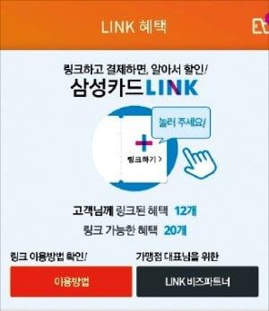 삼성카드 '링크'