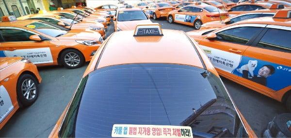 택시업계는 카카오가 카풀 도입을 추진하자 지난해 10월 이후 대대적인 불매운동을 벌이고 있다.  /한경DB