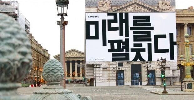 삼성전자가 지난 11일 프랑스 파리 콩코드광장에 설치한 '갤럭시 언팩 2019' 한글 옥외광고.  /삼성전자  제공