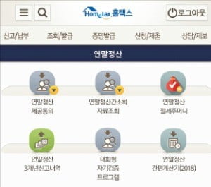 국세청 홈택스 모바일 앱 화면.