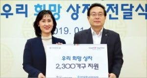 우리금융그룹 '우리희망상자' 전달
