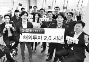 삼성證 '해외투자 대중화' 승부