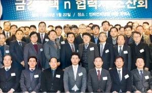 금강주택, 협력사 100여곳과 '상생 조찬회'
