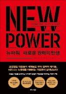 [책마을] 연결된 대중의 힘 모으는 자…그가 바로 新권력이다