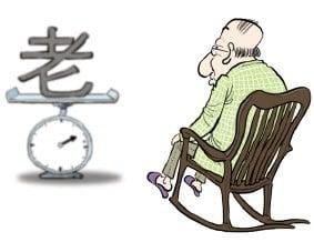 [천자 칼럼] 100세시대 노인 기준