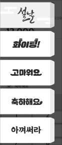 한국판 훙바오?…카카오페이, 디지털 '세뱃돈 봉투' 서비스