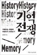 [책마을] 기록보다 위대한 기억, 왜곡된 역사를 심판대에 세우다