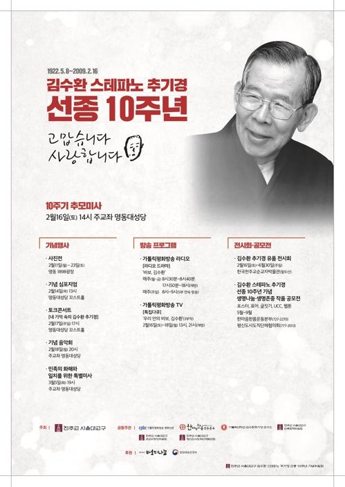 김수환 추기경 10주기…다음달 16일 추모미사