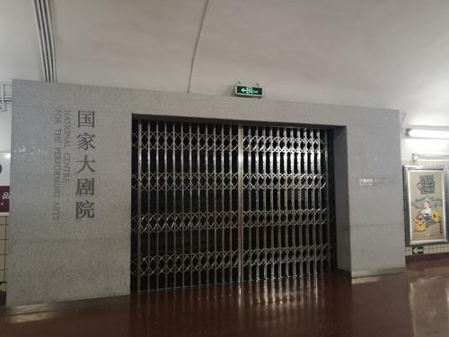 北예술단 이틀째 베이징 공연…中고위급 참석한듯