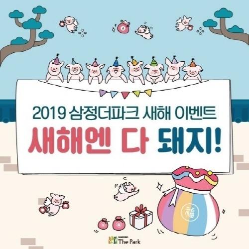 부산 '삼정더파크', 새해 이벤트 개최