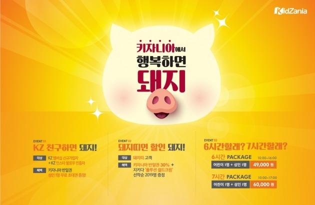 키자니아 서울, '키자니아에서 행복하면 돼지' 프로모션 진행