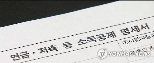 [연말정산] 총급여 3083만원 이하 근로자 4인가족은 세금 '0'