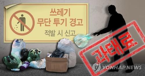 설 연휴 생활 폐기물 특별관리…쓰레기 무단 투기 단속