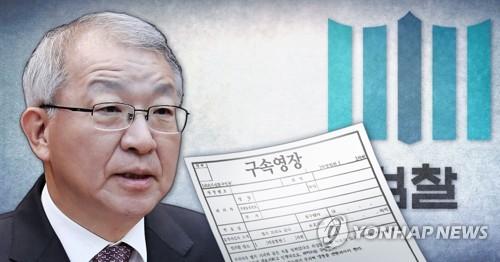 전 대법원장 첫 구속심사 담당판사·심문기일 오늘 결정