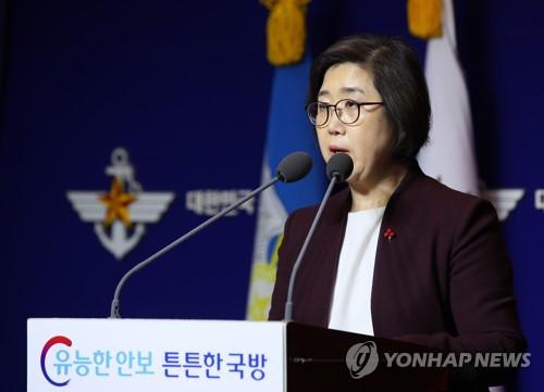 """국방부 """"레이더 갈등 정확한 사실 알리려 반박 영상 공개"""""""