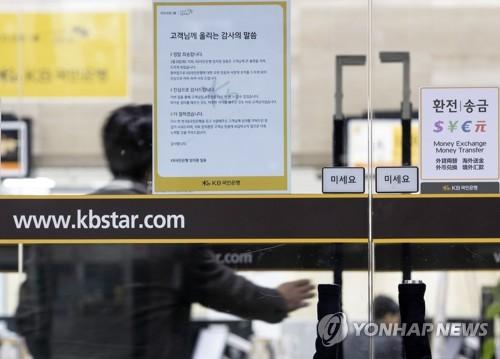 국민은행 파업의 역설…은행권 '유휴 인력' 논란 제기