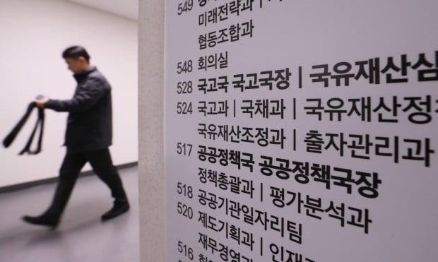 긴장 속 기재부 국고국  (사진=연합뉴스)