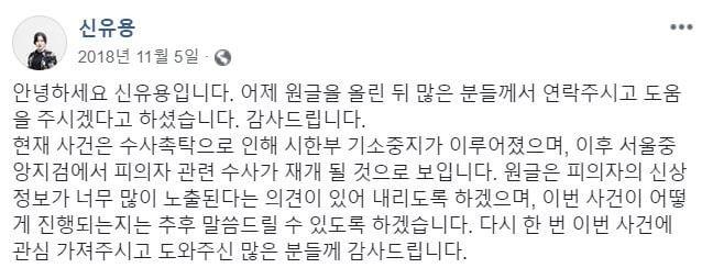 전직 유도선수 신유용, 성폭행 코치 폭로 /사진=신유용씨 페이스북