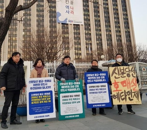 수원 신분당선 연장사업 '예타 면제' 요구 집회