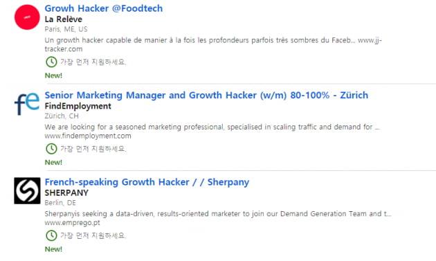 세계 최대 구인 구직 사이트 링크드인에서 '그로스 해커'를 구하는 기업들(사진=링크드인 홈페이지 화면 갈무리)