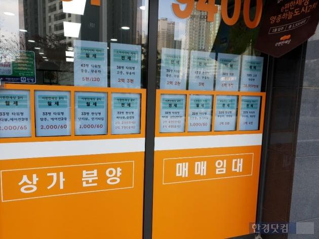 인천 중구 영종국제도시 내 하늘도시의 공인중개업소.(사진 김하나 기자)