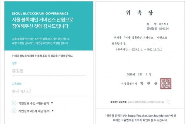 서울시, 市 블록체인 거버넌스단에 아이콘 기반 위촉장 발급