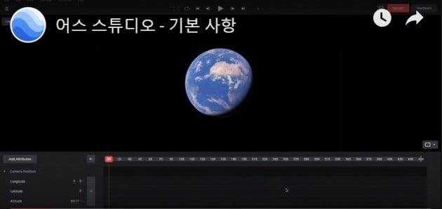 구글 어스 스튜디오 중앙부와 하단 편집기 화면. / 출처=가이드 영상 화면갈무리