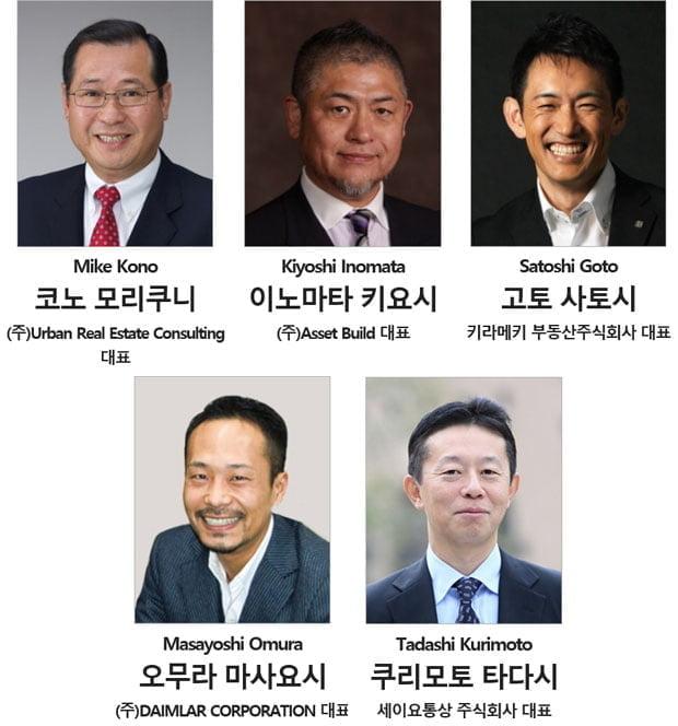 국내 자산가를 위한 '일본부동산 투자세미나' 21일 개최