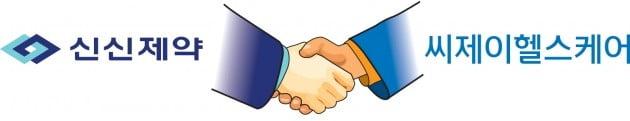 신신제약, '헛개 컨디션' 약국 유통·판매 계약 체결