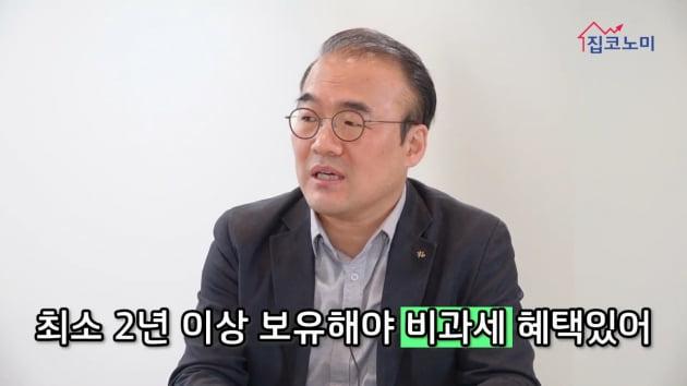 [집코노미TV] 기존 집 빨리 처분 안 하면 세금폭탄…9·13 체제 절세전략③