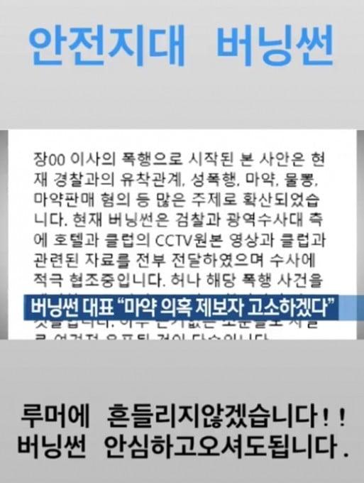 이문호 대표 SNS 캡쳐