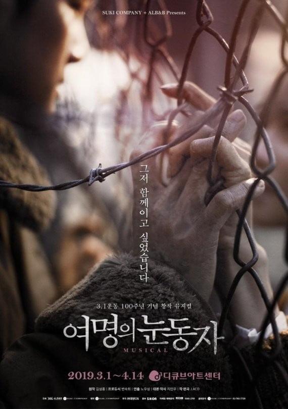 뮤지컬 '여명의 눈동자' 박민성·테이·김지현 등 쟁쟁한 캐스팅 '기대만발'