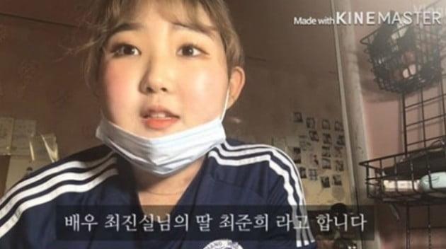 최진실 딸 최준희, 루프스병 투병 밝혀