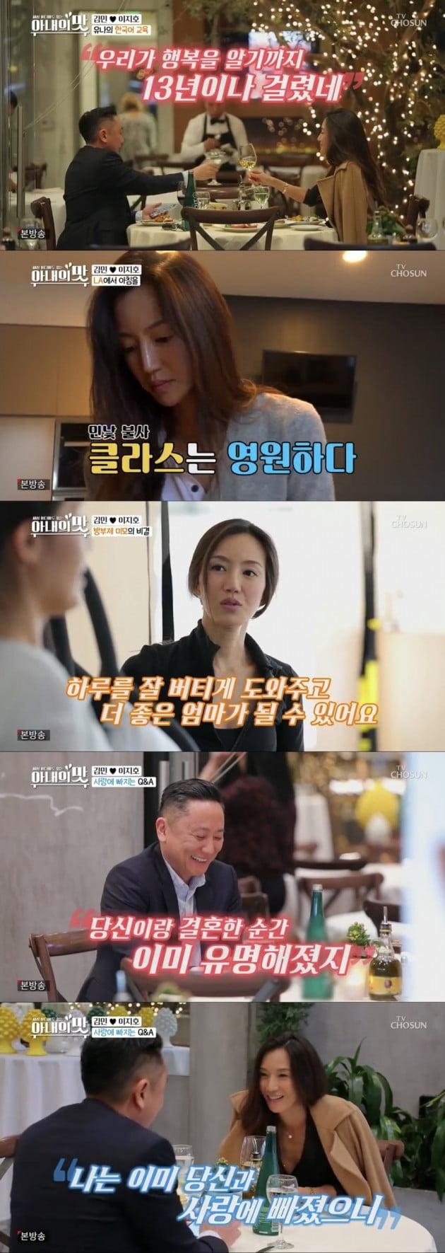 '아내의 맛' 김민 남편 이지호