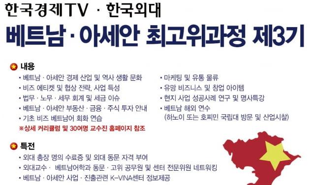 한경TV '베트남 아세안 최고위과정' 모집