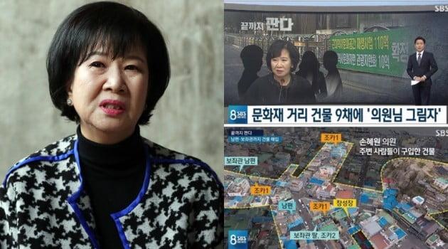 손혜원 SBS 기자 고소 /사진=연합뉴스, SBS 8시 뉴스 보도 화면