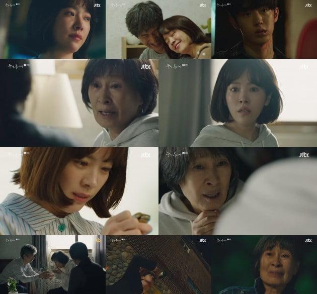 '눈이 부시게' 김혜자 한지민 남주혁