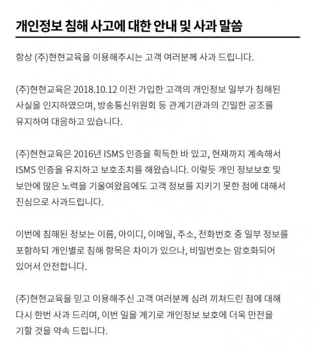 스카이에듀 회원 개인정보 유출