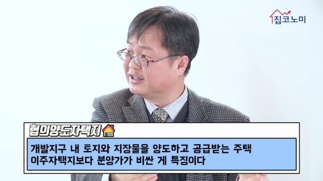 [집코노미TV] 토지 보상금 20조 시대…쪽박 부동산·대박 부동산 구별법