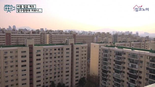 [집코노미TV] 서울 '집값 척도' 압구정현대 가보니…