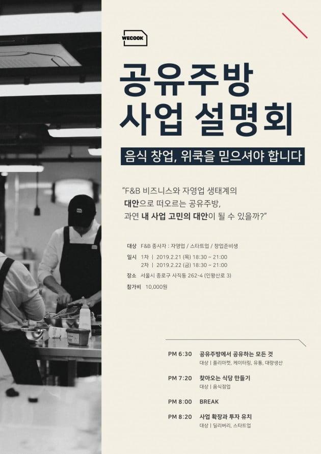 공유주방 위쿡, 첫 사업 설명회 연다