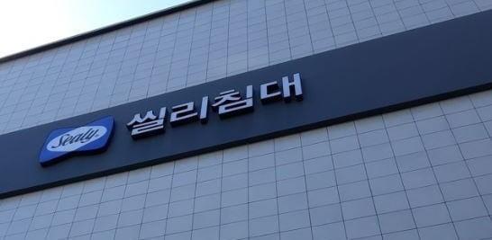 씰리침대 [연합뉴스 자료사진]