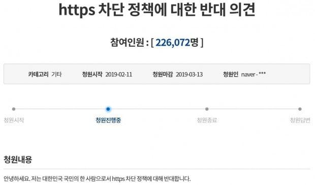HTTPS 차단 반대에 청와대 답변한다…국민청원 20만 넘어