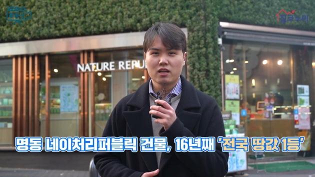 [집코노미TV] 국내 땅값 1위 건물주의 대박 스토리