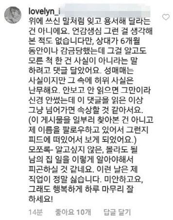 린, 이수 항변/사진=인스타그램 캡처