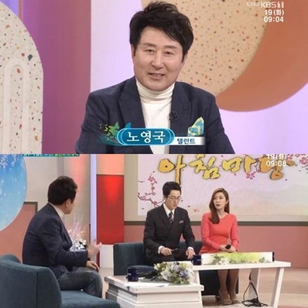노영국, 서갑숙 이혼 고백/사진=KBS 1TV '아침마당' 영상 캡처