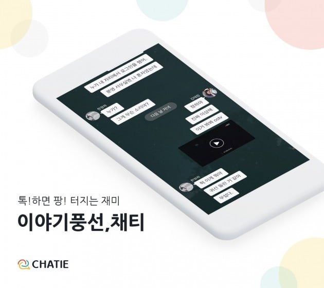 채팅형 소설 앱 '채티' 25억 원 투자 유치