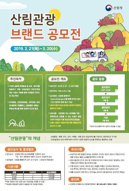 산림청, 산림관광 브랜드 공모전 개최... 3월20일까지 접수