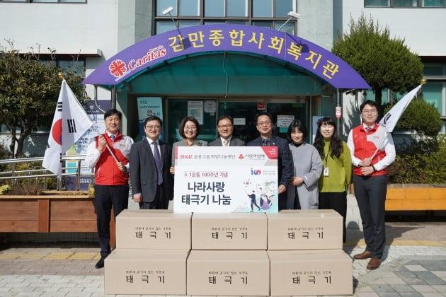 BNK금융,3.1운동 임시정부 수립 100주년 맞아 태극기 4000개 기부