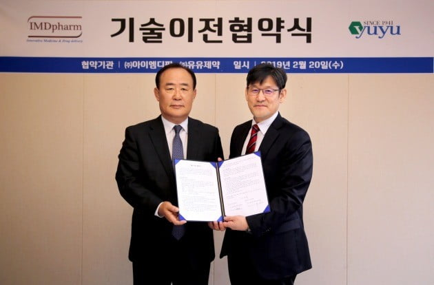 최인석 유유제약 대표(왼쪽)와 박영준 아이엠디팜 대표가 20일 기술이전 협약을 맺은 뒤 기념사진을 찍고 있다. 유유제약 제공